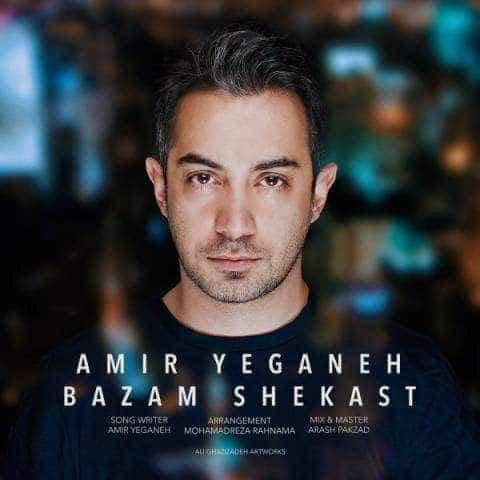 نایس موزیکا amir-yeganeh-delam-shekast دانلود موزیک ویدیو امیر یگانه - دلم شکست