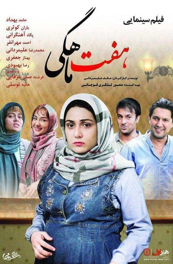 نایس موزیکا Haft-Mahegi دانلود فیلم هفت ماهگی