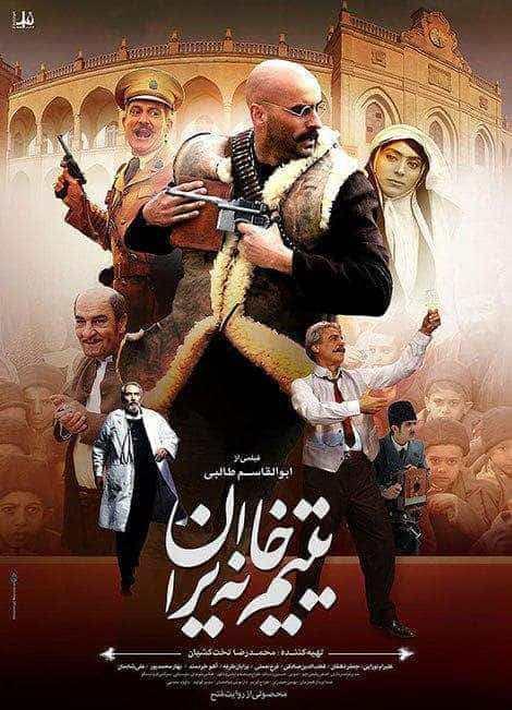 نایس موزیکا Yatim-Khaneye-Iran دانلود فیلم یتیم خانه ایران
