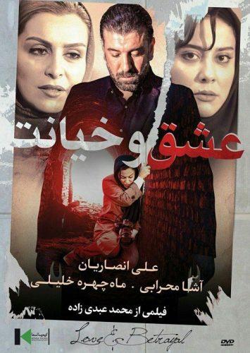 نایس موزیکا Eshgho-Khianat دانلود فیلم عشق و خیانت