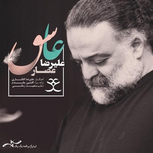 نایس موزیکا Alireza-Assar-Ashegh آهنگ جدید علیرضا عصار به نام عاشق