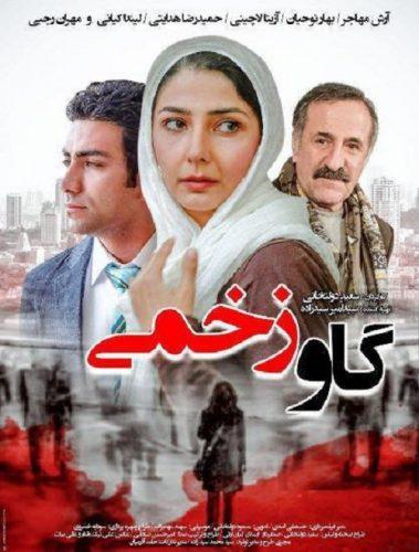 نایس موزیکا Gave-Zakhmi دانلود فیلم گاو زخمی