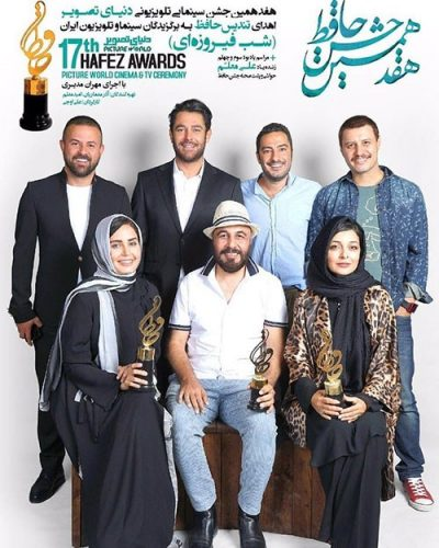 نایس موزیکا 17th-Hafez-Awards دانلود فیلم هفدهمین جشن حافظ