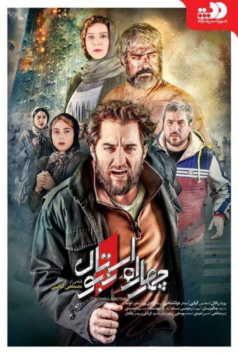 نایس موزیکا 4rah3 دانلود فیلم چهارراه استانبول