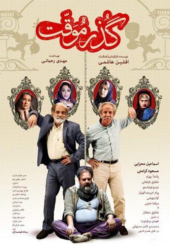 نایس موزیکا Gozare-Movaghat دانلود فیلم گذر موقت