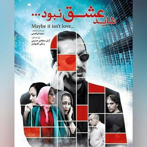 نایس موزیکا Shayad-Eshgh-Nabood دانلود فیلم شاید عشق نبود