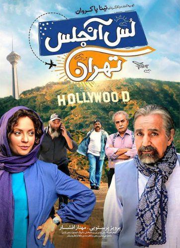 نایس موزیکا Los-Angeles-Tehran دانلود فیلم لس آنجلس تهران