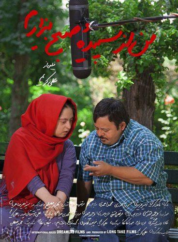 نایس موزیکا Man-Az-Sepideye-Sobh-Bizaram دانلود فیلم من از سپیده صبح بیزارم