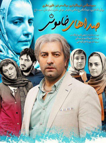 نایس موزیکا Sedahaye-Khamoush دانلود فیلم صداهای خاموش