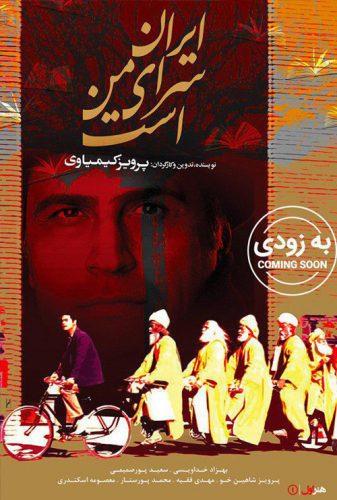 نایس موزیکا iran-scaled دانلود فیلم ایران سرای من است