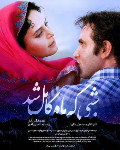 نایس موزیکا Shabi-Ke-Mah-Kamel-Shod-scaled دانلود فیلم شبی که ماه کامل شد