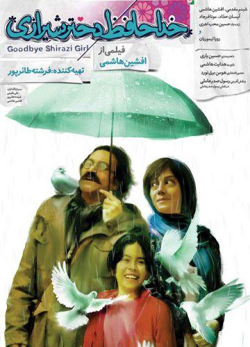 نایس موزیکا Khodahafez-Dokhtare-Shirazi دانلود فیلم خداحافظ دختر شیرازی