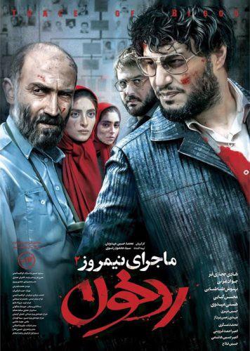 نایس موزیکا Majeraye-Nimrooz-Rade-Khoon دانلود فیلم ماجرای نیمروز ۲ رد خون